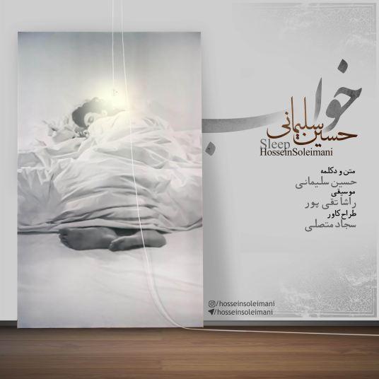 دانلود آهنگ جدید حسین سلیمانی به نام خواب