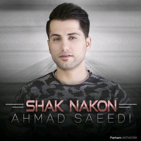 دانلود آهنگ جديد احمد سعیدی به نام شک نکن