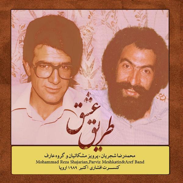 دانلود آلبوم جدید محمد رضا شجریان به نام طریق عشق