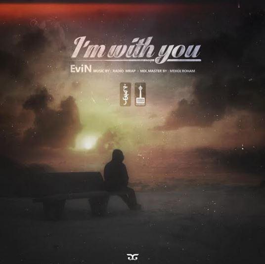 دانلود آهنگ جدید اوین به نام Im with you