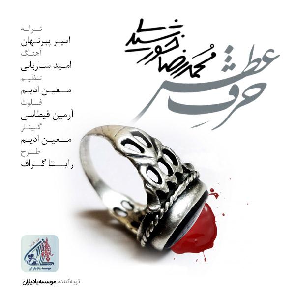 دانلود آهنگ جدید محمدرضا خورشیدی به نام حرف آتش