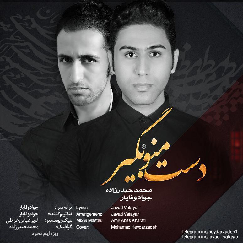 دانلود آهنگ جدید محمد حیدرزاده و جواد وفایار به نام دست منو بگیر
