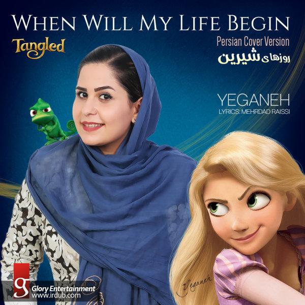 دانلود آهنگ جدید یگانه رمضانی به نام روزهای شیرین