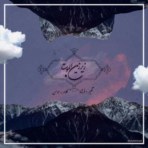 دانلود آهنگ جدید هومن به نام زیرزمین الموت