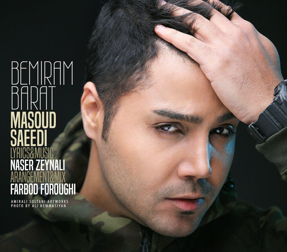 دانلود آهنگ جدید مسعود سعیدی به نام بمیرم برات