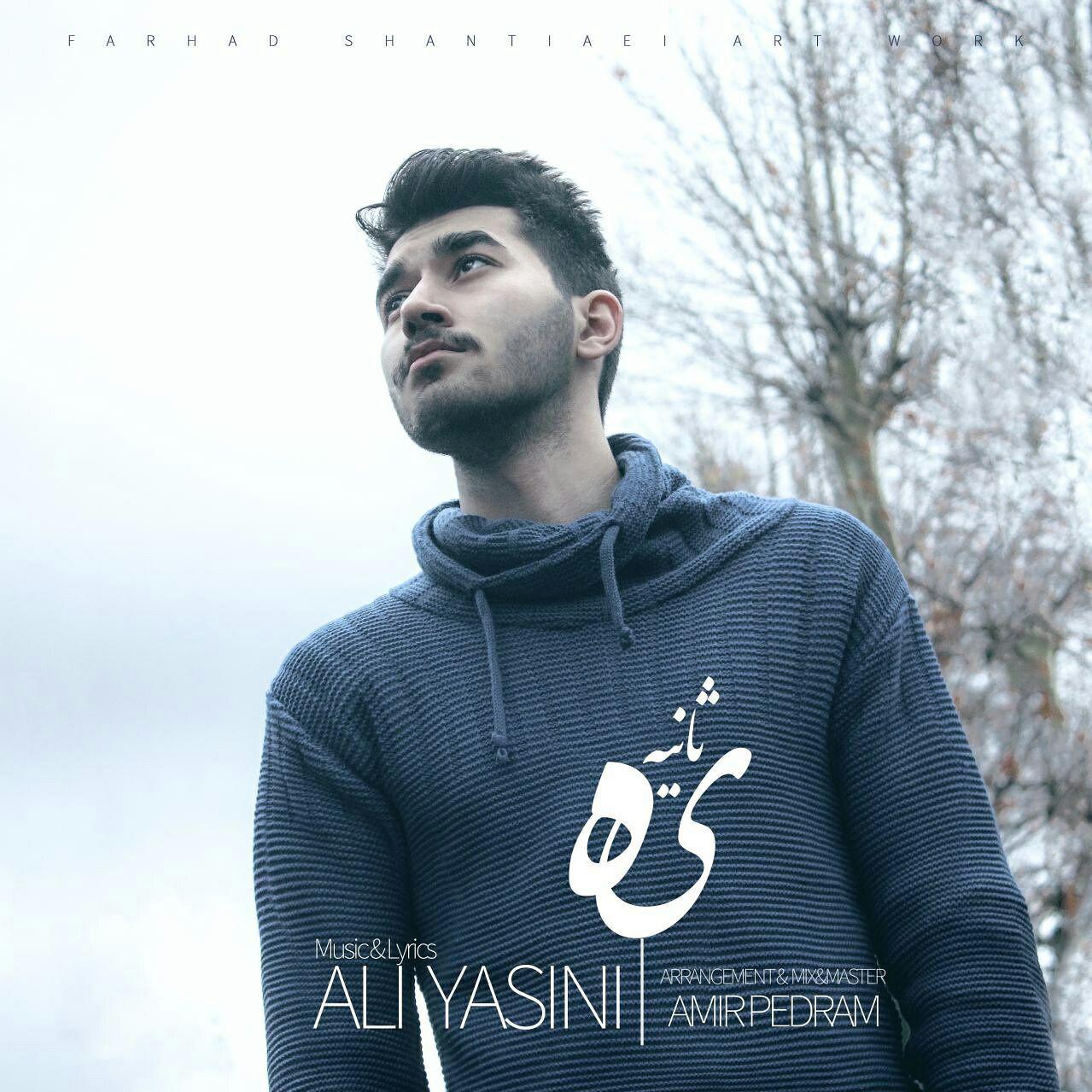 دانلود آهنگ جدید علی یاسینی به نام یه ثانیه