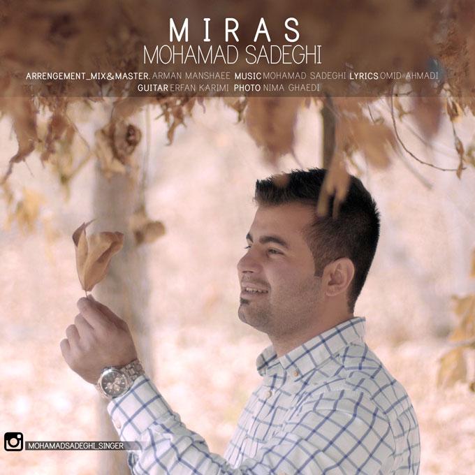 دانلود آهنگ جدید محمد صادقی به نام میراث