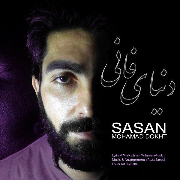 دانلود آهنگ جدید ساسان محمد دخت به نام دنیای فانی