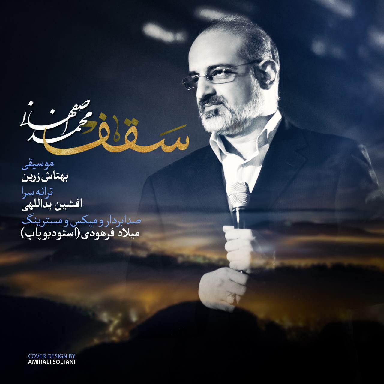 دانلود آهنگ جديد محمد اصفهانی به نام سقف