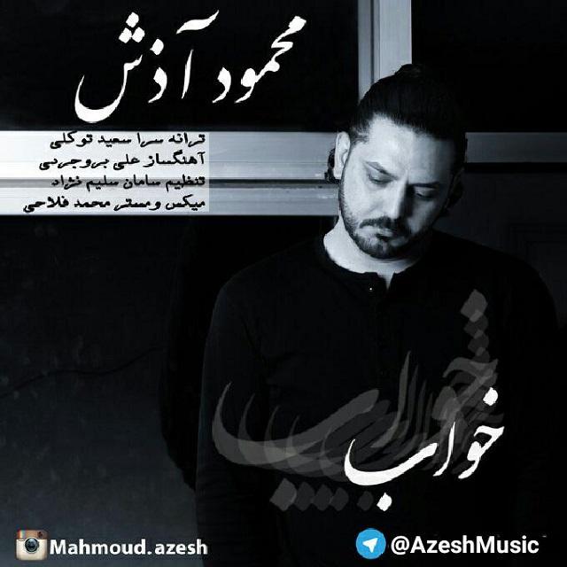 دانلود آهنگ جدید محمود آذش به نام خواب