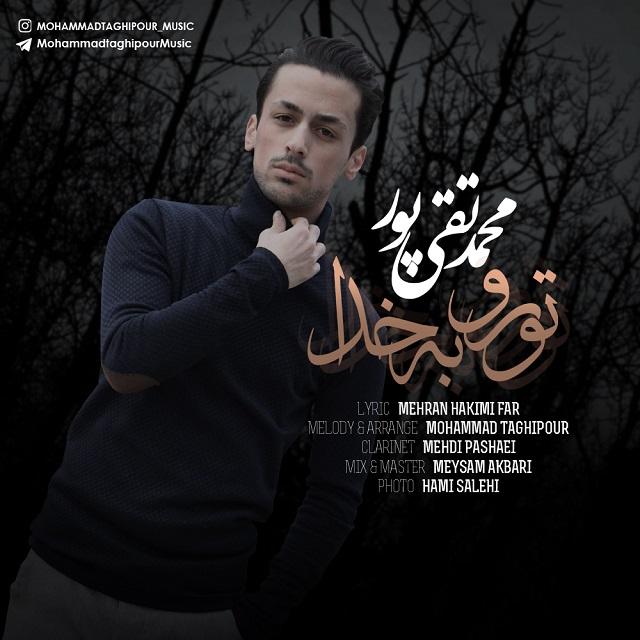 دانلود آهنگ جدید محمد تقی پور به نام تو رو به خدا