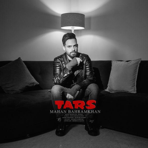 دانلود آهنگ جدید ماهان بهرام خان به نام ترس