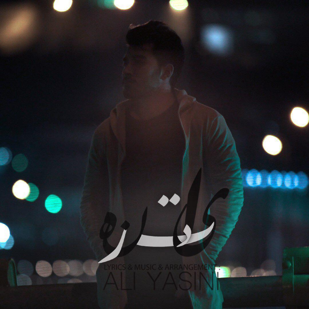 دانلود آهنگ جدید علی یاسینی به نام یادت نره