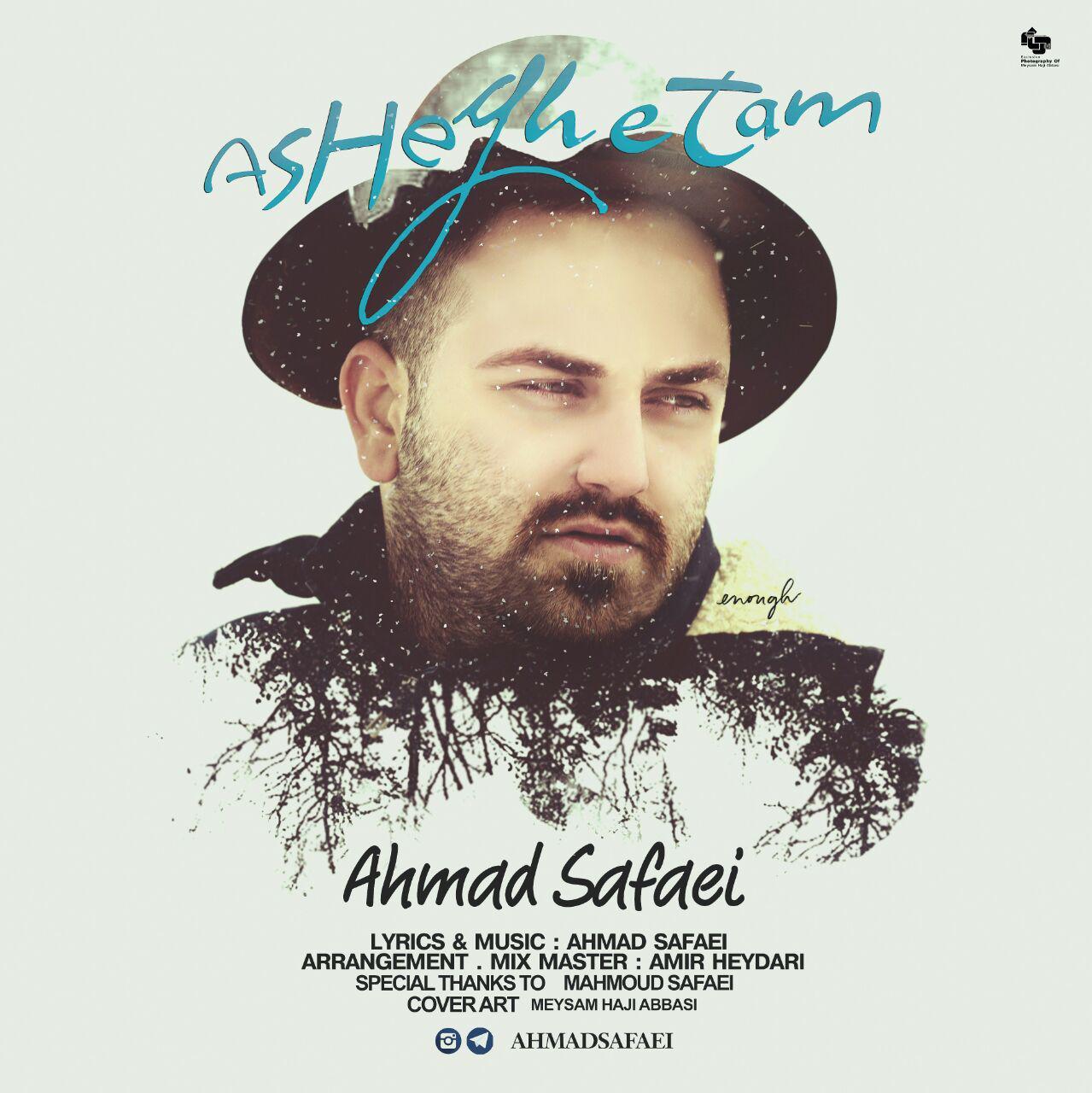 دانلود آهنگ جدید احمد صفابی به نام عاشقتم