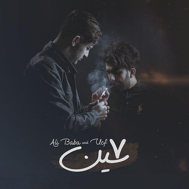 دانلود آهنگ جدید علی بابا و یوسف به نام 7 سین