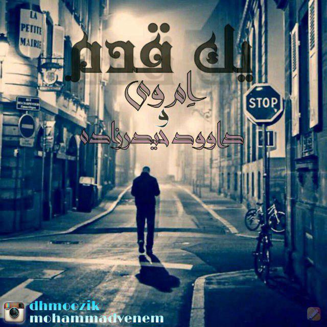 دانلود آهنگ جدید محمد ونم و داوود حیدرزاده به نام یک قدم