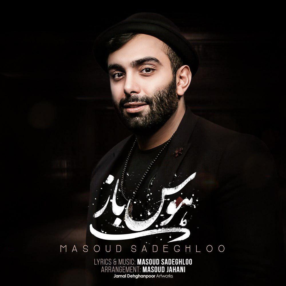 دانلود آهنگ جدید مسعود صادقلو به بام هوس باز