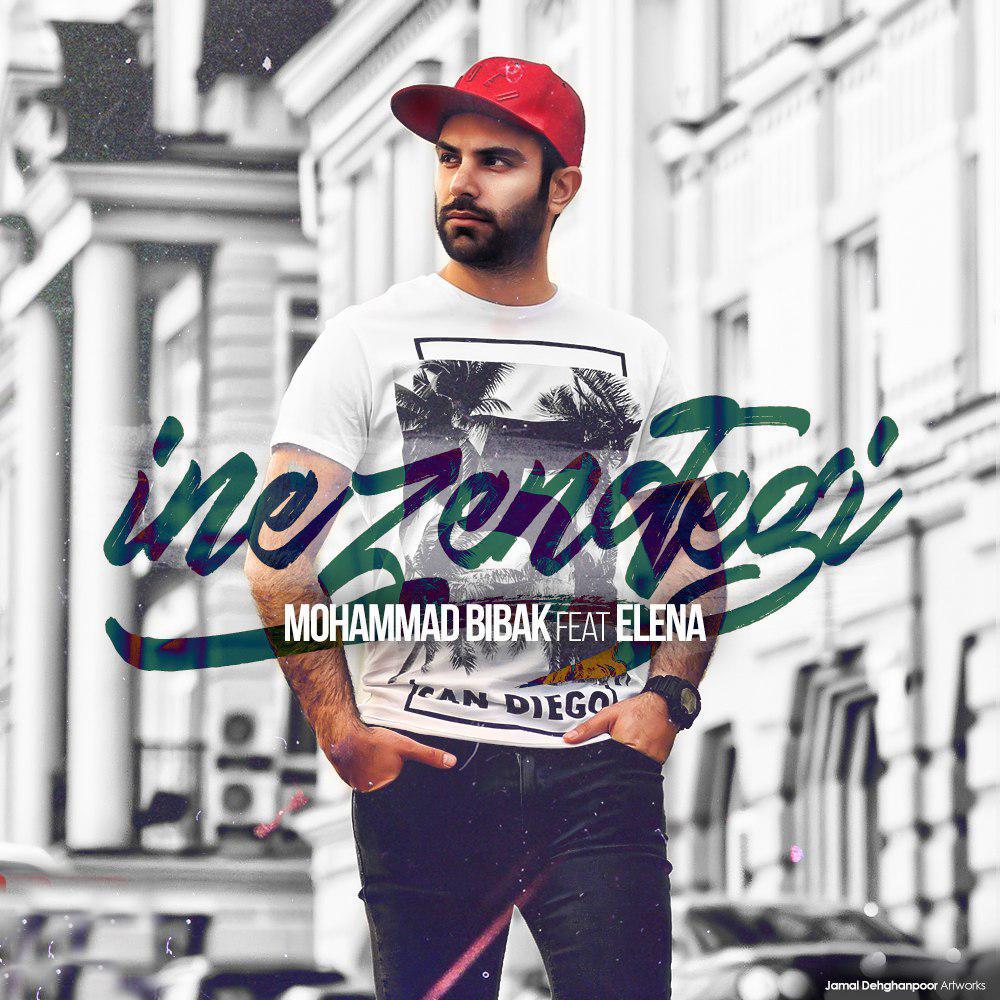 دانلود آهنگ جدید محمد بیباک و النا به نام اینه زندگی