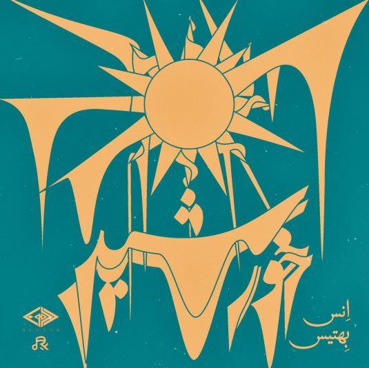 دانلود آهنگ جدید انس و بهتیس به نام خورشید