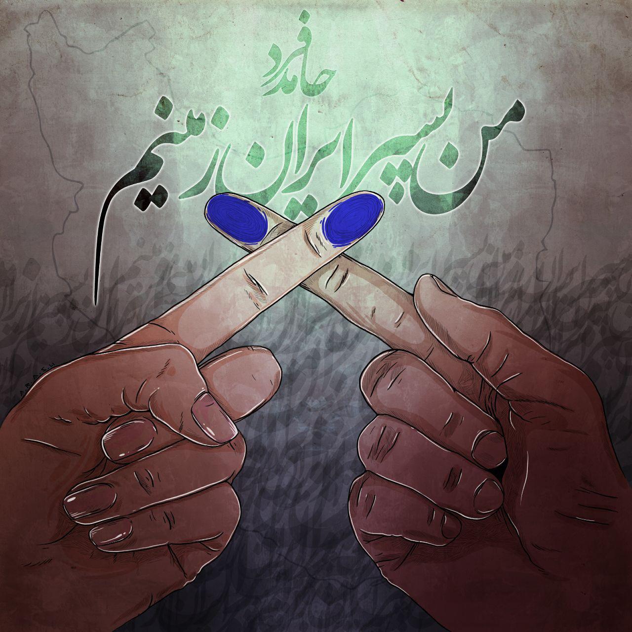 دانلود آهنگ جدید حامد فرد به نام من پسرِ ایران زمینم