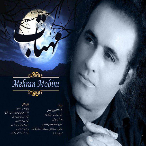 دانلود آهنگ جدید مهران مبینی به نام مهتاب