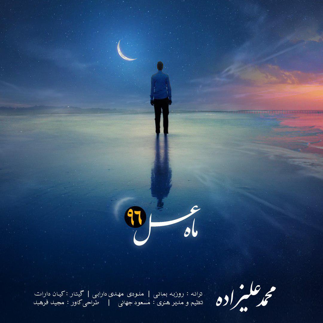 دانلود آهنگ جديد محمد علیزاده به نام ماه عسل