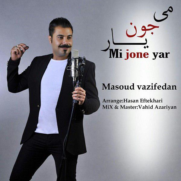 دانلود آهنگ جدید مسعود وظیفه دان بنام می جونه یار