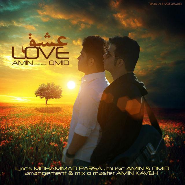 دانلود آهنگ جدید امین و امید به نام عشق