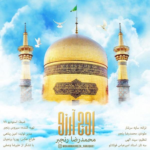 دانلود آهنگ جدید محمدرضا رنجبر به نام اوج آرزو