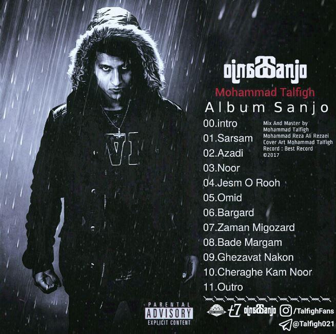 دانلود آلبوم جدید محمد تلفیق به نام سانجو