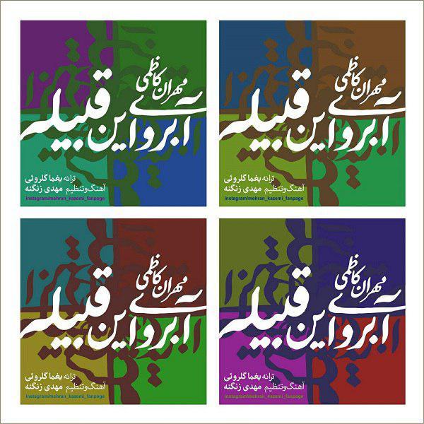 دانلود آهنگ جدید مهران کاظمی بنام آبروی این قبیله