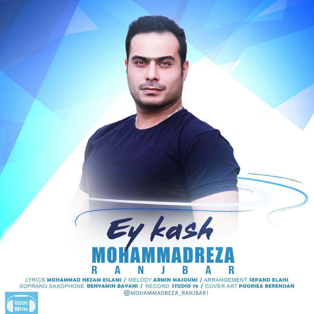 دانلود آهنگ جدید محمدرضا رنجبر بنام ای کاش