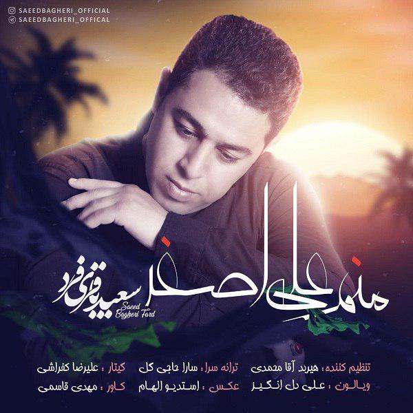 دانلود آهنگ جدید سعید باقری فرد بنام منم علی اصغر