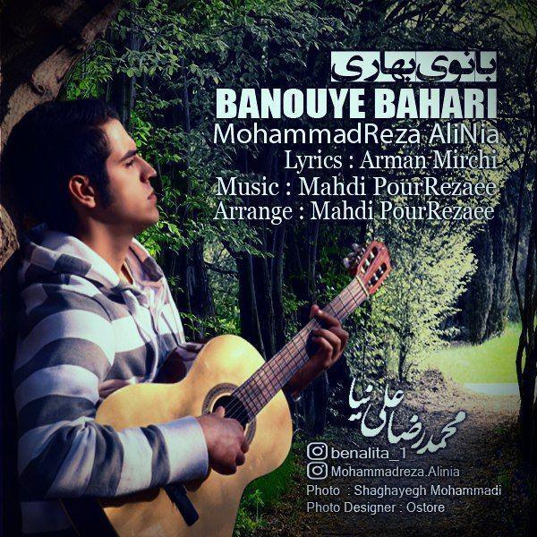 دانلود آهنگ جدید محمدرضا علی نیا بنام بانوی بهاری