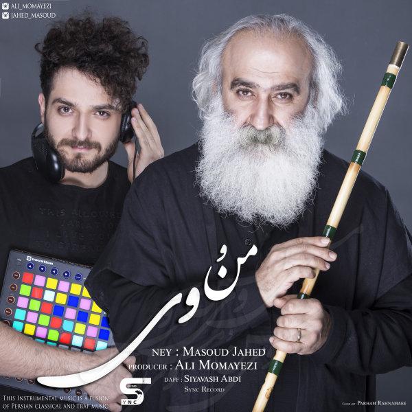 دانلود آهنگ جدید مسعود جاهد و علی ممیزی به نام من و وی