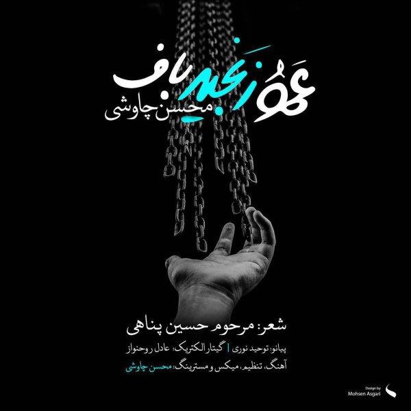 دانلود آهنگ جدید محسن چاوشی بنام عمو زنجیرباف
