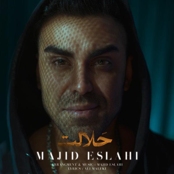 دانلود آهنگ جدید مجید اصلاحی به نام حلالت