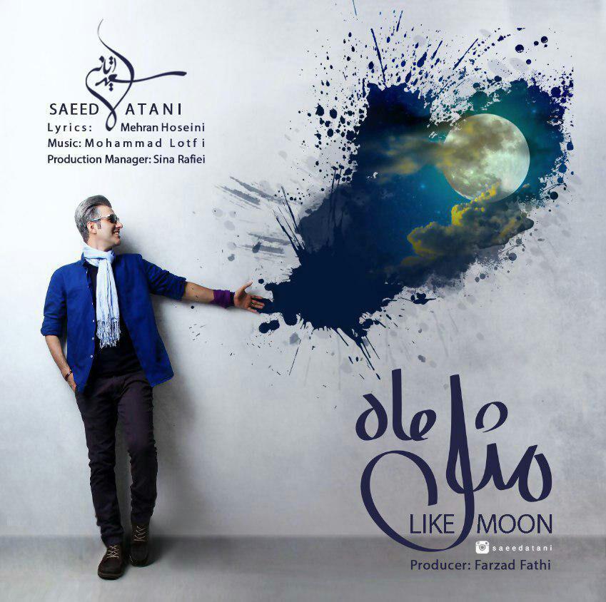 دانلود آهنگ جدید سعید اتانی به نام مثل ماه