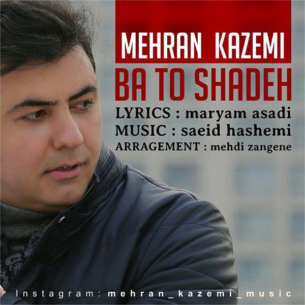 دانلود آهنگ جدید مهران کاظمی بنام با تو شاده