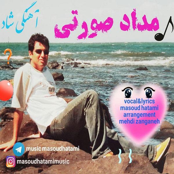 دانلود آهنگ جدید مسعود حاتمی بنام مداد صورتی
