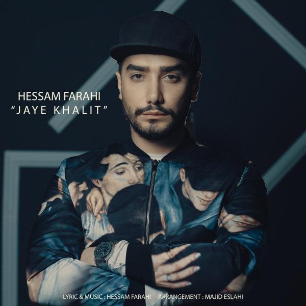 دانلود آهنگ جدید حسام فرحی به نام جای خالیت