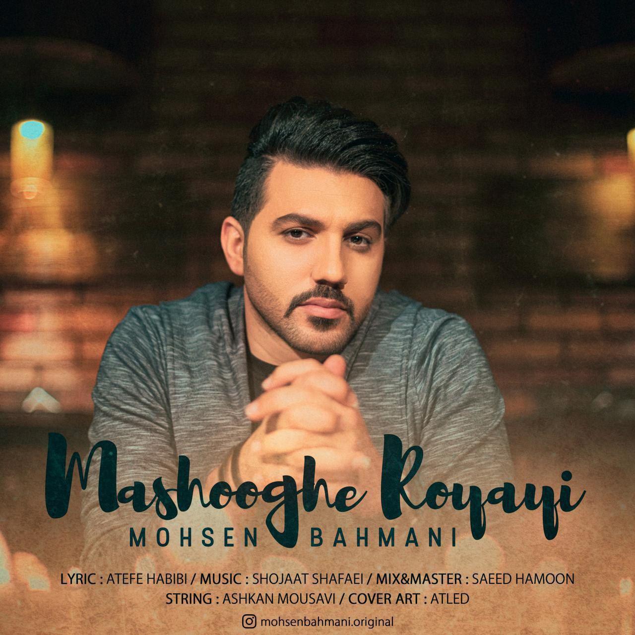 دانلود آهنگ جدید محسن بهمنی بنام معشوقه رویایی