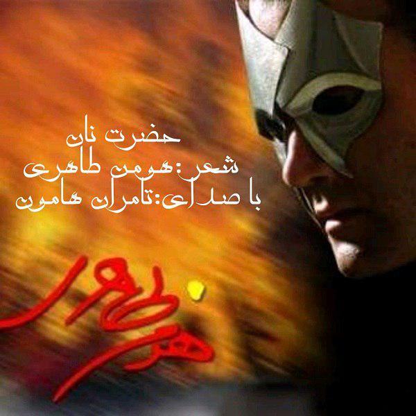 دانلود موزیک ویدیو جدید تامران هامون بنام حضرت نان
