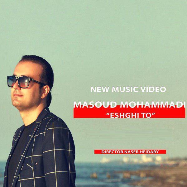 دانلود موزیک ویدیو جدید مسعود محمدی بنام عشقی تو