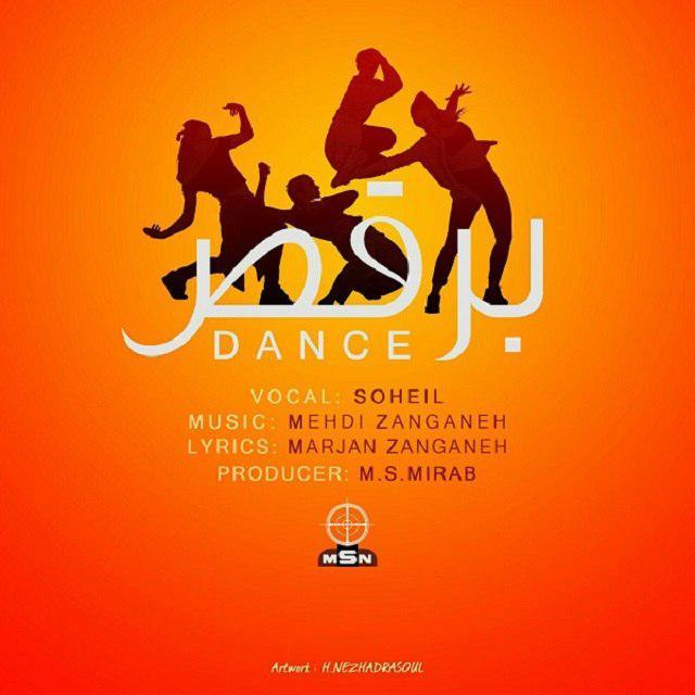 دانلود آهنگ جدید سهیل بنام برقص