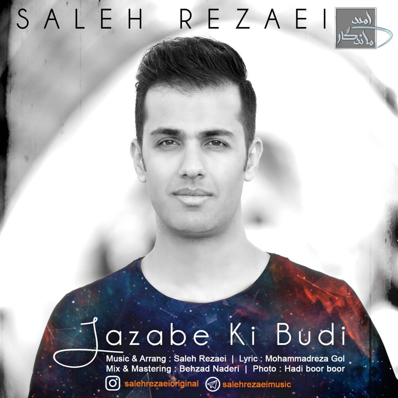 دانلود آهنگ جدید صالح رضایی به نام جذاب کی بودی