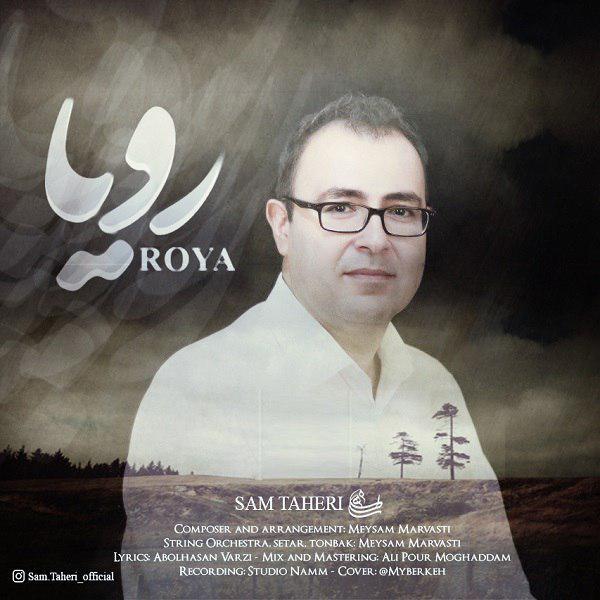 دانلود آهنگ جدید سام طاهری بنام رویا