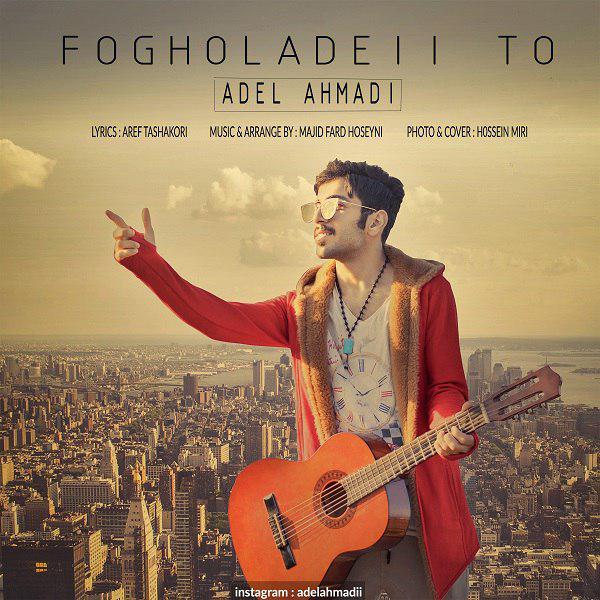 دانلود آهنگ جدید عادل احمدی بنام فوق العاده ای تو
