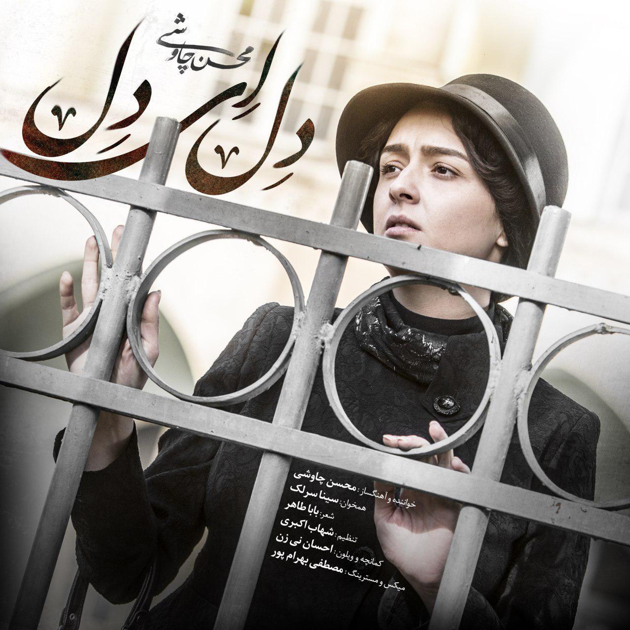دانلود آهنگ جدیدم محسن چاوشی به نام دل ای دل