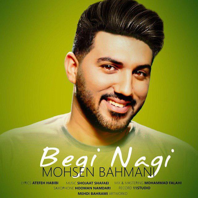 دانلود آهنگ جدید محسن بهمنی به نام بگی نگی